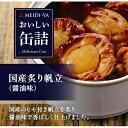 缶つま 明治屋 国産炙り帆立 醤油味 6缶セット