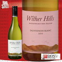 【白ワイン】 ウィザー・ヒルズ ソーヴィニヨン・ブラン ニュージーランド 白ワイン 750ml