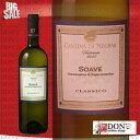 【白ワイン】ネグラーレ ソアーヴェ・クラッシコ イタリア 白ワイン 750ml
