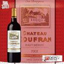 【赤ワイン】シャトー・クフラン フランス 750ml