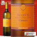 【白ワイン】プリーメ ブルーメ ソアーヴェ クラッシコ 白 イタリア 750ml