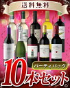 Wineset_party10