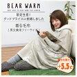 着る毛布 毛布 マイクロファイバー吸湿発熱素材BEAR WARM 着る毛布 オリジナル素材BEARWARM(ベアウォーム)は優れた吸湿発熱効果となめらかな肌触りを併せ持った生地 ユニセックス 男女兼用フリーサイズ【10P03Dec16】