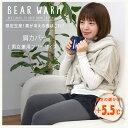 着る毛布 毛布 マイクロファイバー肩カバー 吸湿発熱素材BEAR WARM  オリジナル素材BEARWARM(ベアウォーム)は優れた吸湿発熱効果となめらかな肌触...
