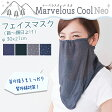 Marvelous Cool NEO/マーベラスクールネオ UVカットフェイスマスク(首〜顔日よけ) 巾着つき ひんやり 接触冷感生地 かるくてやわらか UV対策 63×丈30cm