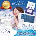 2016新商品冷却敷パット【CPS】で使える2000円割引クーポン♪