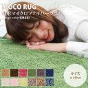 【返品保証あり!】MOCO RUG モコラグ丸形サイズφ140cm マイクロファイバー フロアマット ラグマット カーペット 絨毯 じゅうたん 家庭で洗濯
