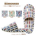 【MARRONNIER】マロニエ外縫いスリッパ Mサイズ来客用/レディース/北欧柄/日本製【RPC】