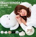 Okaeri SONODA kun おかえり園田くん 添い寝枕抱き枕 ぬいぐるみ 100×35cm