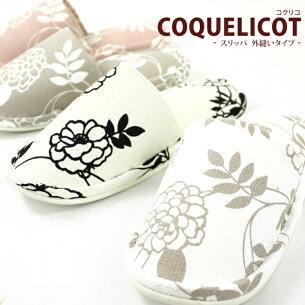 スリッパ coquelicot コクリコ