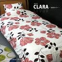 北欧柄【CLARA】 クララ布団カバー(シングル)&枕カバーの2点 セット 送料無料 日本製 掛け布団カバー 北欧