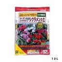 シクラメン・ガーデンシクラメンの土|12L|花ごころ|園芸用品・ガーデニング用品