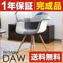 イームズ チェア 送料無料 北欧 DAW リメイク パッチワーク チャールズ・イームズ eames シェルアームチェア リプロダクト デザイナーズ 椅子
