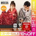 【300円オフで2690円★6/21 2時まで】 着る毛布 モコア MOCOA 送料無料 毛布 マイ ...