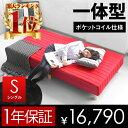 ベッド 脚付きマットレスベッド bed 北欧 シングルベッド 一体型 cocoa ポケットコイ