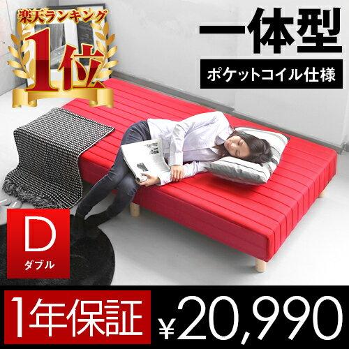 ベッド 脚付きマットレスベッド bed 北欧 ダブルベッド 一体型 cocoa ポケットコ…...:dondon:10001854