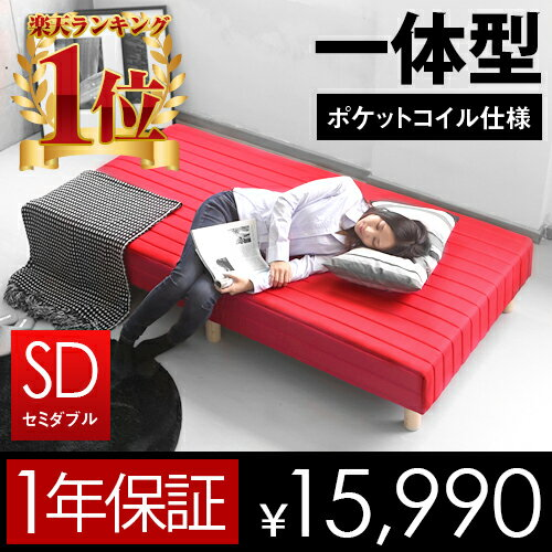 ベッド 脚付きマットレスベッド bed 北欧 セミダブルベッド 一体型 cocoa ポケッ…...:dondon:10001853