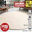 ラグ 円形ラグ 送料無料 シャギーラグ rug 140×140 円形 マイクロファイバーシャギー Z4糸 ラグマット シャギーラグ 滑り止め 北欧 カーペット 洗える 楕円