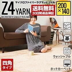 ラグシャギーラグ送料無料rug200×140マイクロファイバーシャギーZ4糸ラグマットシャギー滑り止め北欧カーペットグリーン洗えるホットカーペット