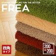 ラグ 送料無料 rug マイクロファイバー パイル 200×200 ホットカーペット ラグマット 滑り止め 北欧 カーペット グリーン 洗える 絨毯 夏用