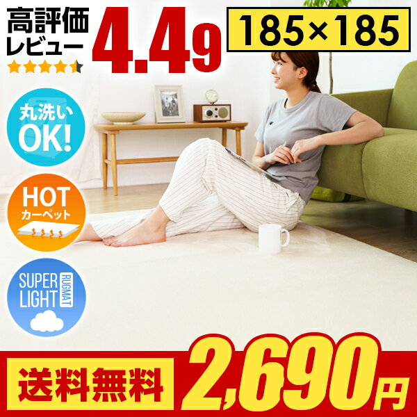 【6H限定もれなくP10倍★300円オフで2690円】 ラグ ラグマット 送料無料 rug…...:dondon:10001613