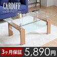 テーブル ガラステーブル 送料無料 Cardiff センターテーブル リビングテーブル ローテーブル デザイナーズ モダン モダンリビング 北欧 ナチュラル シンプル