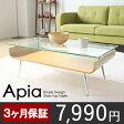 テーブル ガラステーブル Apia センターテーブル リビングテーブル ローテーブル デザイナーズ モダン モダンリビング 北欧 ナチュラル シンプル