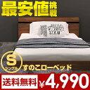 【6/1 01:59まで★4990円】ベッド ベッドフレーム BEDシングルベッドフレーム glossy シングルベッド シングルベッドフレーム ワンルーム シンプル フレーム 木製
