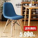 チェア イームズ チェアー 送料無料 北欧 イームズチェア イス 椅子 イームズ椅子 いす ダイニングチェア シェルチェア ファブリック dsw スツール 脚 木製 クッション カバー