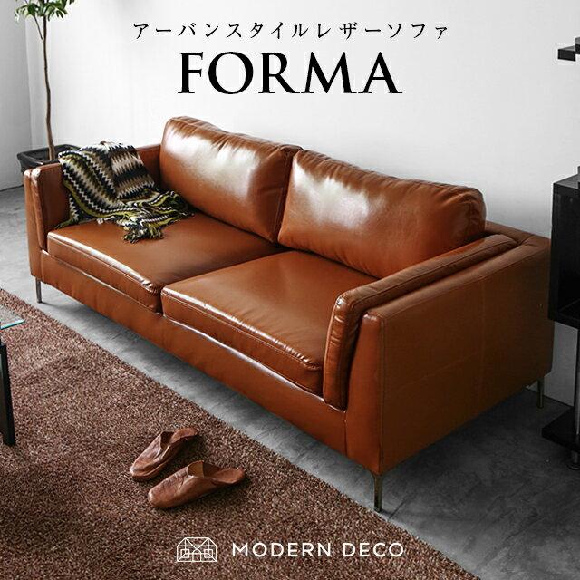 ソファー 3人掛けソファー 送料無料 sofa ゆったり PUレザー ソファー デザイナーズ モダンリビング 北欧 シンプル レザーソファー 三人掛けソファ レザーソファ FORMA