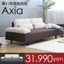 Axia この価格でこの高品質 デザイナーズ ソファ モダンテイスト モダンリビング 北欧 シンプル2人掛け ソファー ベッド