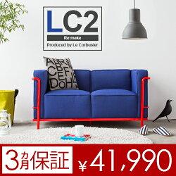ソファーコルビジェlc2不朽の名作をモダンデコがリメイク!12色の豊富なカラーバリエーション!LC2コルビジェ2Pデザイナーズソファモダンテイストモダンリビング北欧シンプル2人掛けリプロダクト新生活