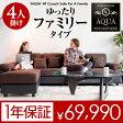 ソファー ローソファー l字ソファー 4人掛けソファー sofa- AQUA Lサイズ 極上の座り心地&高耐久性!モダンリビング 北欧 シンプル デザイナーズ オットマン