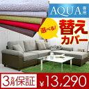ソファーカバー 替えカバー 送料無料 AQUA ベーシックサイズ専用 ソファーカバー 北欧