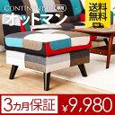 【200円オフクーポン】 ソファー オットマン 送料無料 Continental 専用 モダン 北欧