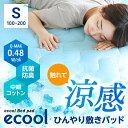 敷きパッド 夏用 ひんやり 冷感 シングル 100×200 ...