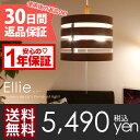 照明 【送料無料】【1年保証】 シンプルモダンライト Ellie エリー 照明のあるお部屋造りに 間接照 ペンダントライト 新生活 シーリングライト