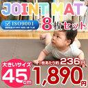 ジョイントマット 送料無料 大判 45cm 8枚セット 赤ちゃん ベビー フロアマット ジョイント 防音 断熱