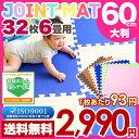 ジョイントマット 送料無料 大判 60cm 32枚セット 赤ちゃん ベビー フロアマット ジョイント 防音 断熱