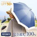 日傘 UVカット 完全遮光 遮光率100% 送料無料 傘 長...