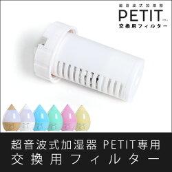 加湿器用浄水カートリッジカートリッジ替え用替えフィルターセラミックボール交換用【PETIThtjs-001専用】