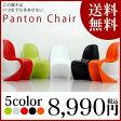 【送料無料】チェア チェアー 【Panton Chair】パントンチェア モダン モダンリビング 北欧 ナチュラル デザイナーズ シンプル チェア ヴェルナー・パントン チェアー