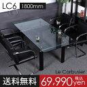 テーブル 送料無料 北欧 ガラステーブル ローテーブル デザイナーズ コルビジェ リプロダクト LC6-1800 コルビジェ ガラス強化テーブル