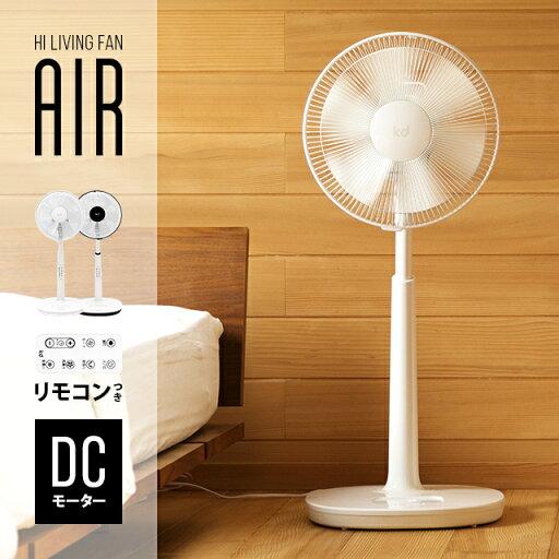 扇風機 おしゃれ リビングファン dcモーター リモコン 送料無料 リビング リビング扇 リビング扇風機 ハイポジション レトロ リモコン付き 首振り dc 強力 微風 静か 静音 節電 エコ 省エネ スタイリッシュ