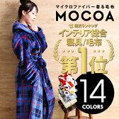 着る毛布 \高評価レビュー4.50/ 着る毛布 《着る毛布 MOCOA 2015モデル》 全14色 静電気防止着る毛布 ECO 電気代 節約 マイクロファイバー着る毛布 毛布 ショート