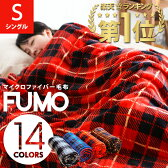 毛布 楽天RANK1位毛布 《マイクロファイバー毛布 FUMO》 3サイズ毛布 ブランケット 静電気防止毛布 マイクロファイバー 毛布