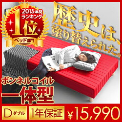 ベッドダブルベッド脚付きマットレスベッド一体型体圧分散ボンネルコイル仕様シングル使いも