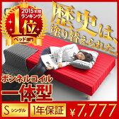 【期間限定7777円★9/26 23:59まで】 ベッド シングルベッド 脚付きマットレスベッド 一体型 体圧分散 セミダブル & ダブルも!ボンネルコイル仕様
