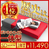 ベッド セミダブルベッド 脚付きマットレスベッド 一体型 体圧分散 ボンネルコイル仕様