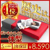 ベッド シングルベッド 脚付きマットレスベッド 一体型 体圧分散 セミダブル & ダブルも!ボンネルコイル仕様